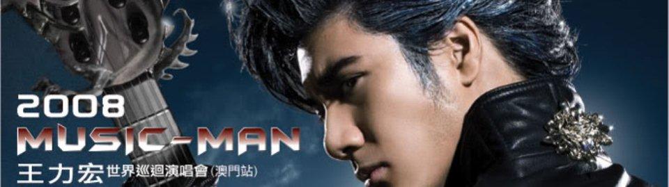 Vương Lực Hoành - Music Man 2008 Concert