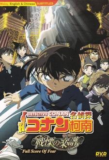Detective Conan Movie 12: Full Score of Fear - Tận Cùng Của