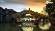 Tình Yêu Vượt Thời Gian [Official Teaser] Tình Yêu Vượt Thời Gian - Preview