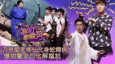 Chúng Ta Đều Thích Cười Giả Nãi Lượng, Cao Vỹ Quang, Lý Tử Phong Laugh Out Loud - Season 1