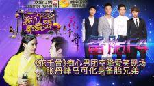 Chúng Ta Đều Thích Cười Trương Đan Phong, Mã Khả, Từ Hải Kiều, Đổng Xuân Huy Laugh Out Loud - Season 1