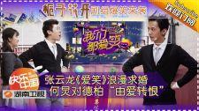Chúng Ta Đều Thích Cười Hà Cảnh, Trương Vân Long, Vương Hựu Thạc, Tống Dật Laugh Out Loud - Season 1