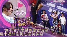 Chúng Ta Đều Thích Cười A-Lin , Thẩm Lăng, Kim Quý Thành Laugh Out Loud - Season 1