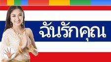 Tốp 5 Lạ Kỳ Những Sự Thật Thú Vị Về Đất Nước Thái Lan!!! T5LK - Những Sự Thật Thú Vị