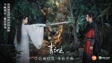 Tru Tiên - Thanh Vân Chí - Tập 64 Season 2 Vietsub