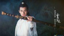 Tru Tiên - Thanh Vân Chí - Tập 63 Season 2 Vietsub