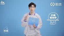 Đông Cung Trần Tinh Húc phỏng vấn cùng Lạc Ngư Trailer & Clips