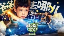 Bố Ơi, Mình Đi Đâu Thế Phiên Bản Trung Quốc Season 5 Bố Con Đỗ Giang 1 Nhật Ký Chăm Con