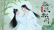 Xuân Hoa Thu Nguyệt Trailer Trailer