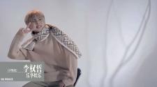 Idol Producer - Thực Tập Sinh Thần Tượng Photoshoot Lý Quyền Triết BTS