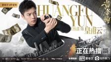 Hoàng Kim Đồng - Tập 29 Vietsub
