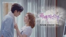 Cô Dâu Thủy Thần Teaser 03 Trailer
