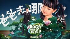 Bố Ơi, Mình Đi Đâu Thế Phiên Bản Trung Quốc Season 5 Bố Con Đặng Luân 1 Nhật Ký Chăm Con