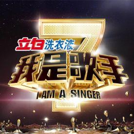 I'm A Singer Season 2 - Tôi Là Ca Sĩ Season 2
