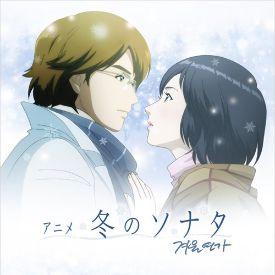 Bản Tình Ca Mùa Đông - Winter Sonata (Anime)