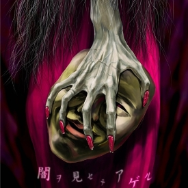 Yami Shibai 5th Season - Yamishibai: Japanese Ghost Stories Fifth Season, Theater of Darkness 5th Season